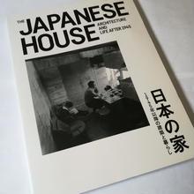 新建築住宅特集 17年8月別冊 日本の家 1945年以降の建築と暮らし