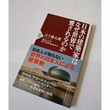 日本の建築家はなぜ世界で愛されるのか