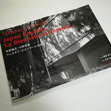 吉阪隆正+U研究室 ヴェネチア・ビエンナーレ日本館