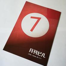 月刊ビル 7号 京都祇園 阪下ビル