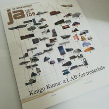 JA 109号 隈研吾