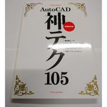 AutoCAD神テク105 増補改訂版