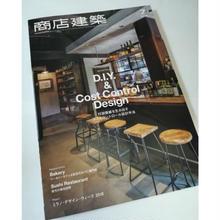 商店建築 18年7月号 DIY&コストコントロール