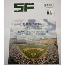月刊体育施設 17年4月号 野球場の維持とストック適正化