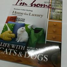 I'm home[アイムホーム] 17年11月号 no.90 猫と暮らす、犬と暮らす快適で美しい住まい