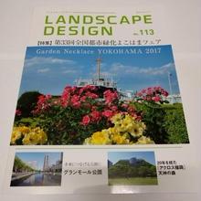 ランドスケープデザイン No.113 第33回全国都市緑化よこはまフェア