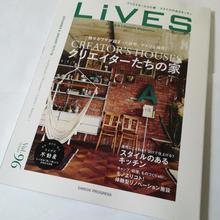 LiVES[ライヴズ] 17年12.18年1月号 VOL.96 クリエイターたちの家