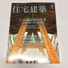 住宅建築 17年4月号 かめ設計室の仕事