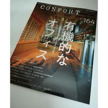 CONFORT[コンフォルト] 18年10月号 有機的なオフィス