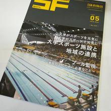 月刊体育施設 18年5月号 大学スポーツ施設と地域の連携
