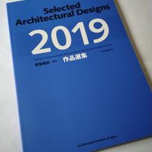 建築雑誌増刊 作品選集2019