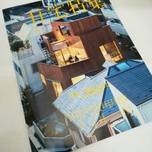 新建築住宅特集 18年5月号 敷地を読む 変型敷地の醍醐味