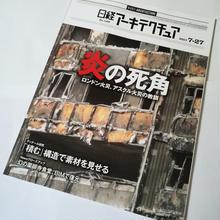 日経アーキテクチュア 17年7月27日号 炎の死角