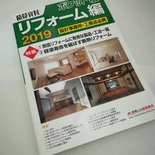 積算資料ポケット版 リフォーム編 2019