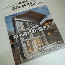 日経アーキテクチュア 18年3月22日号 プラン研究 縮小時代の「開き方」