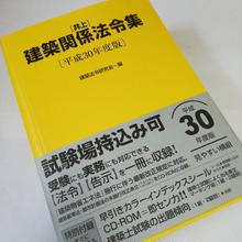[井上]建築関係法令集 平成30年版[黄本]