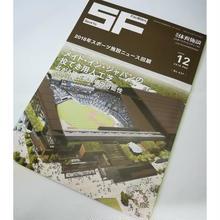 月刊体育施設 18年12月号 メイド・イン・ジャパンの投てき用人工芝