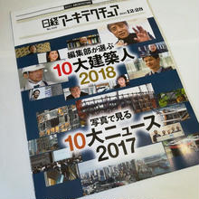 日経アーキテクチュア 17年12月28日号 編集部が選ぶ10大建築人2018
