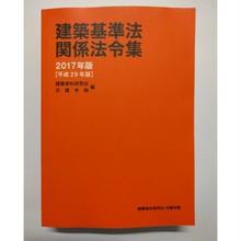 建築基準法関係法令集 2017年版[オレンジ本](横書き)
