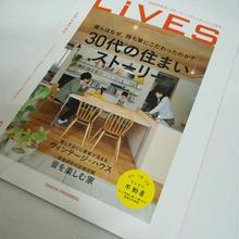LiVES[ライヴズ] 18年4.5月号 VOL.98 30代の住まいストーリー