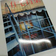 新建築住宅特集 17年11月号 特集:窓と軒 内と外の境界を創造する