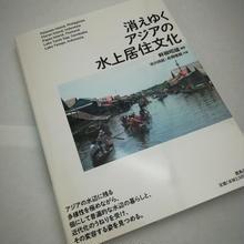 消えゆくアジアの水上居住文化