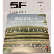 月刊体育施設 17年2月号 東京2020大会 VENUEとHOST TOWNの現在地