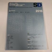 SDレビュー 2016