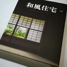 和風住宅 vol.23