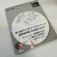 建築の民族誌