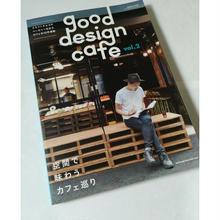 商店建築11月号増刊 グッドデザインカフェ vol.2