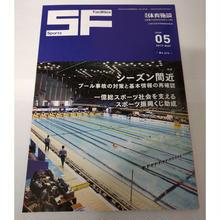 月刊体育施設 17年5月号 シーズン間近 プール事故の対策と基本情報の再確認