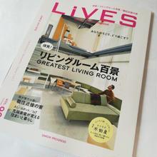 LiVES[ライヴズ] 18年8.9月号 VOL.100 每日がアウトドアライフ!開放住宅