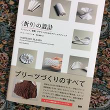〈 折り 〉の設計  ファッション、建築、デザインのためのプリーツテクニック