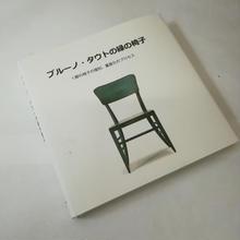 ブルーノ・タウトの緑の椅子