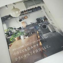 小さな家のリノベーション