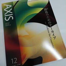 AXIS VOL.190 創造のためのアーカイブ