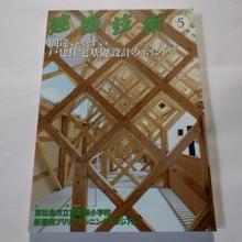 建築技術 17年5月号 間違いやすい戸建住宅基礎設計のポイント