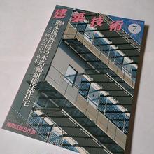 建築技術 17年7月号 熊本地震以降の木造軸組工法住宅