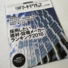 日経アーキテクチュア 18年11月22日号 採用したい建材・設備メーカーランキング2018