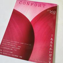 CONFORT[コンフォルト] 18年6月号 あたたかいガラス