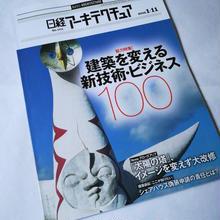 日経アーキテクチュア 18年1月11日号 建築を変える新技術・ビジネス100