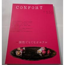 CONFORT[コンフォルト] 17年4月号(No.155) 個性でもてなすホテル