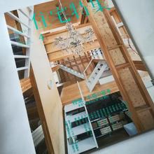 新建築住宅特集 19年4月号 木造の思考 木をしなやかに使う住まい