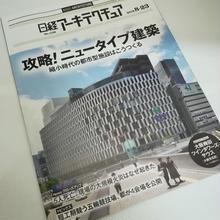 日経アーキテクチュア 18年8月23日号 攻略!ニュータイプ建築
