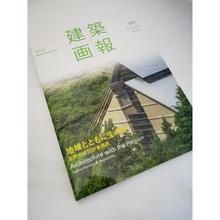 建築画報 377 地域とともに生きる本間利雄設計事務所