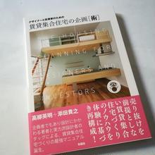 デザイナーと投資家のための賃貸集合住宅の企画[術]