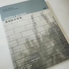 NIIZEKI STUDIO建築設計図集