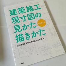 建築施工現寸図の見かた描きかた 新訂第二版