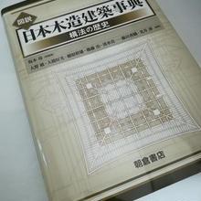 図説 日本木造建築事典